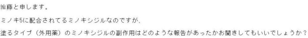 ミノキシジル10