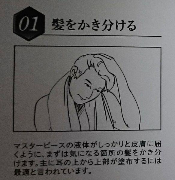 マスターピース・使い方01