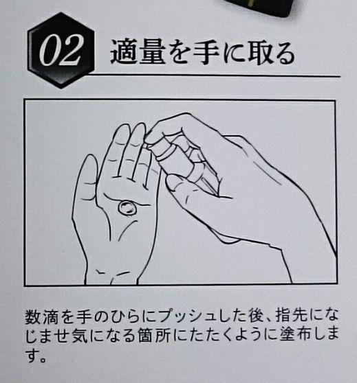 マスターピース・使い方02