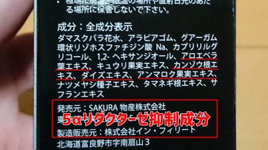 マスターピース・育毛剤・5αリダクターゼ