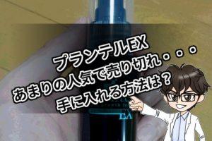 プランテルEX・売り切れ・予約注文