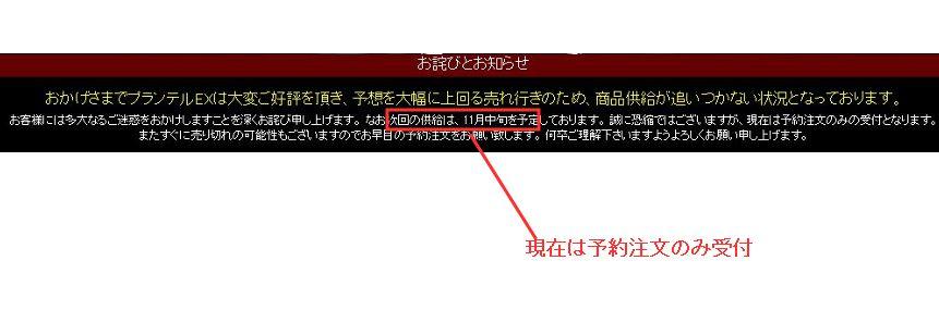 プランテルEX・お知らせ
