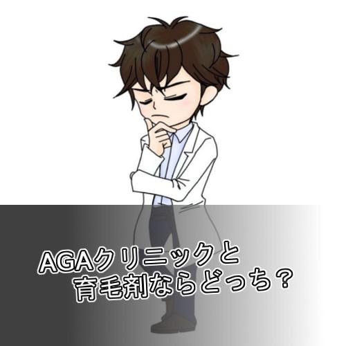 AGAクリニック・育毛剤