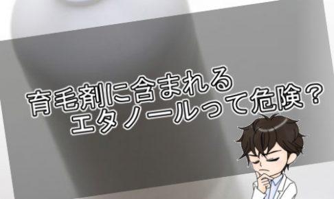 育毛剤・エタノール・副作用