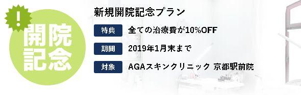 AGAスキンクリニック・新規開院記念プラン・京都駅前院