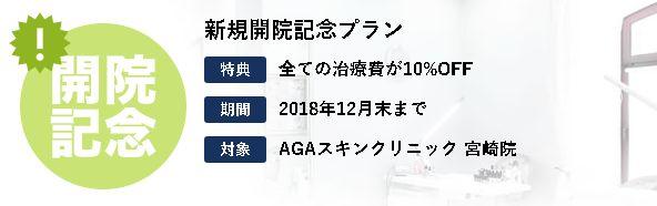 AGAスキンクリニック・新規開院記念プラン・宮崎院