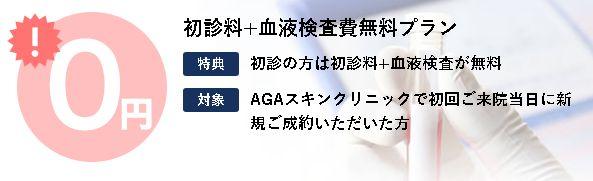 AGAスキンクリニック・初診料+血液検査費無料プラン