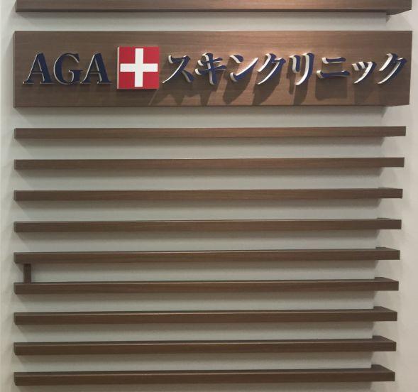 AGAスキンクリニック・キャンペーン・クーポンキャンペーン