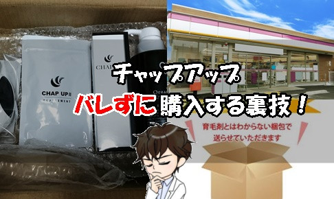 チャップアップ・コンビニ受取
