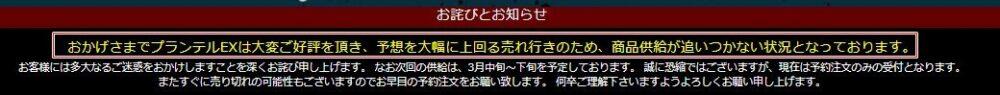 プランテルEX・売り切れ06