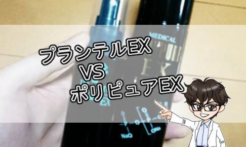 プランテルEX・ポリピュアEX