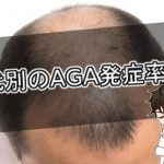 AGA年齢・発症率