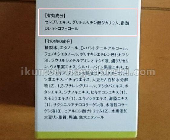 ペルソナ育毛剤02