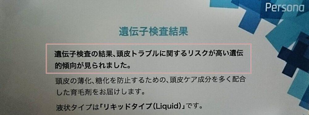ペルソナ育毛剤09