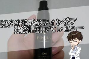 魔裟斗・育毛剤