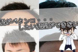 髪がペタンコになる・メンズ