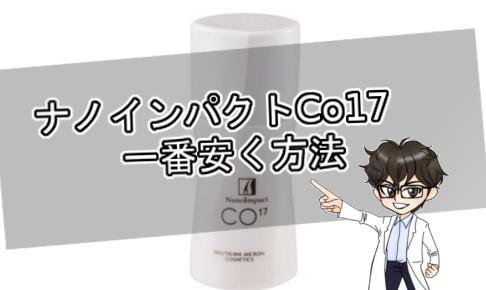 ナノインパクトCo17・クーポン