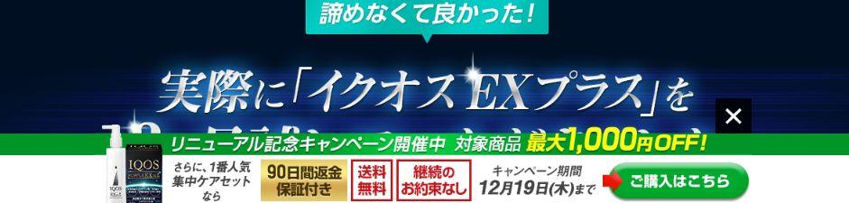 イクオスEXプラス・キャンペーン