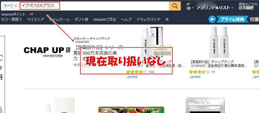 イクオスEX・アマゾン