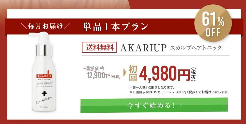 アカリアップ・初回定期61%OFF