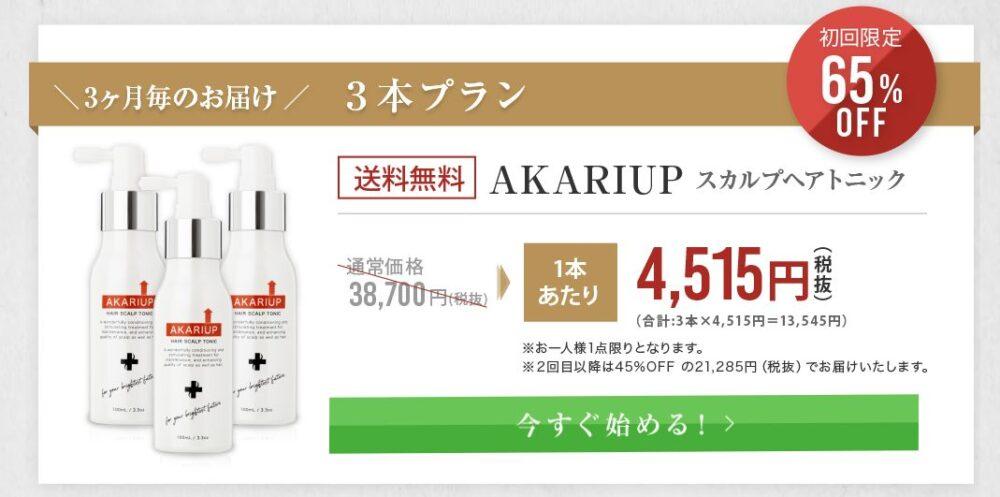 アカリアップ・3本セット65%OFF
