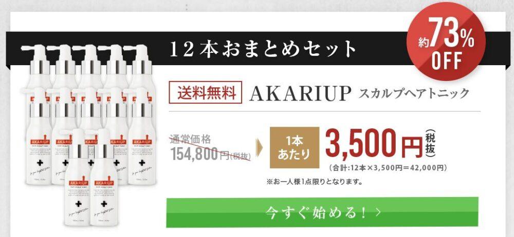アカリアップ・12本セット73%OFF
