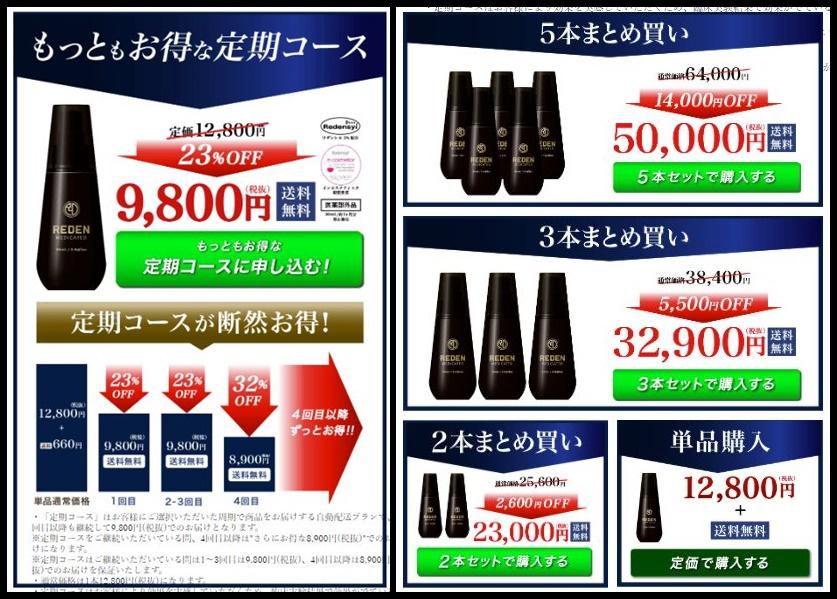 リデン・価格