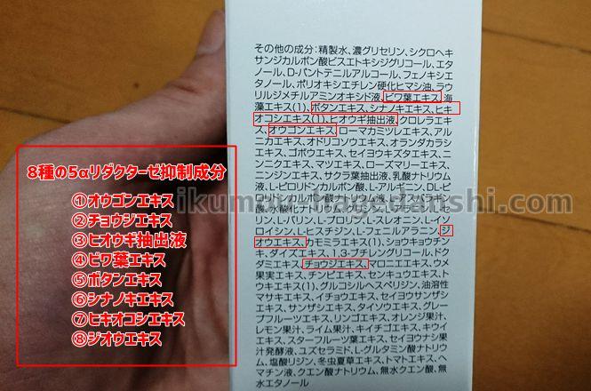 AGA予防・チャップアップ03