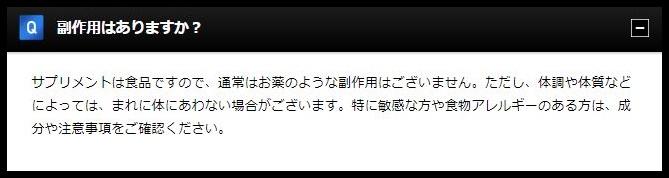 イクオスサプリEX・副作用