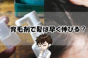 髪を早く伸ばす方法・育毛剤