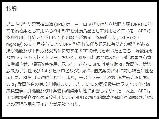ノコギリヤシ・論文
