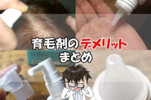 育毛剤のデメリット