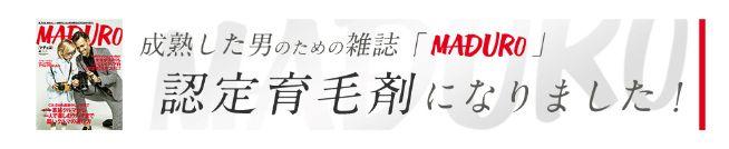 人気(実績)⇒チャップアップ・雑誌紹介2