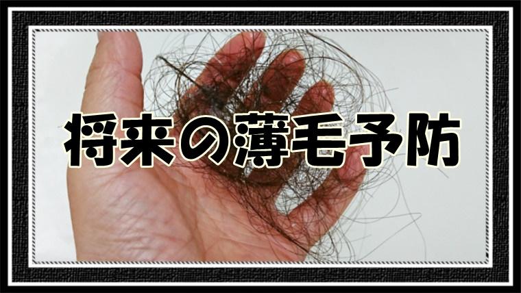 育毛剤10秒診断⇒気になる症状は?・将来の薄毛予防をしたい