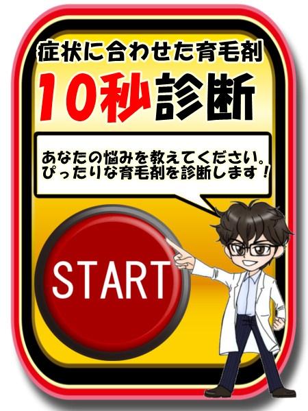 10秒診断サイドバー・ボタン