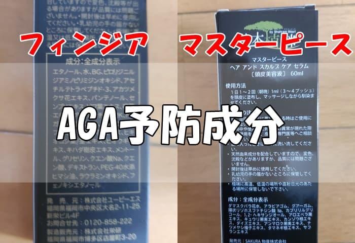 フィンジア・マスターピース・AGA