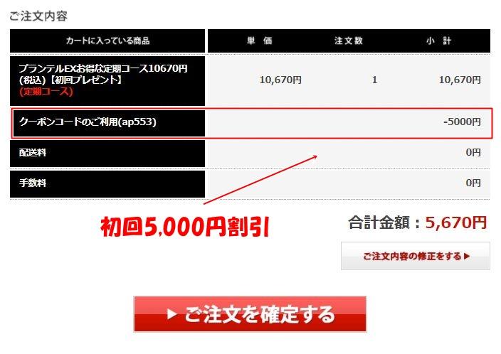 プランテルEX・初回5,000円割引